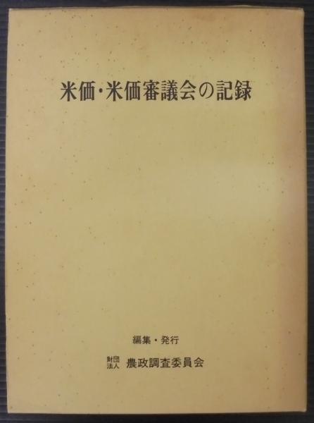 二十五史探奇 上下2冊(林廷橋) / あじさい堂書店 / 古本、中古本、古 ...