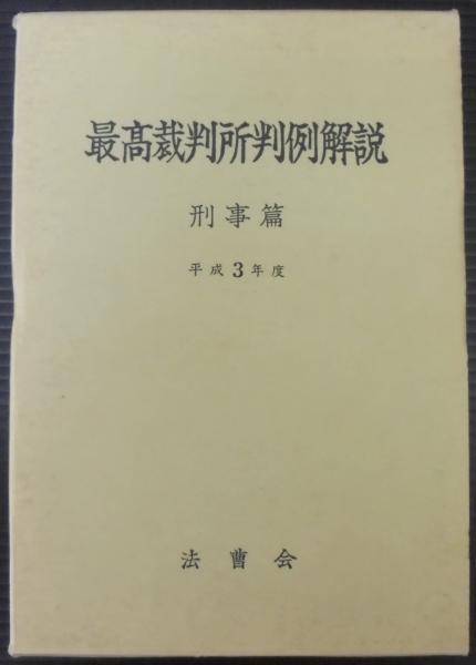 最高裁判所判例解説(法曹会 編) ...