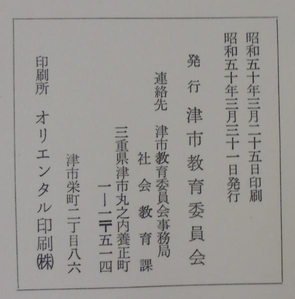 の 日記 照