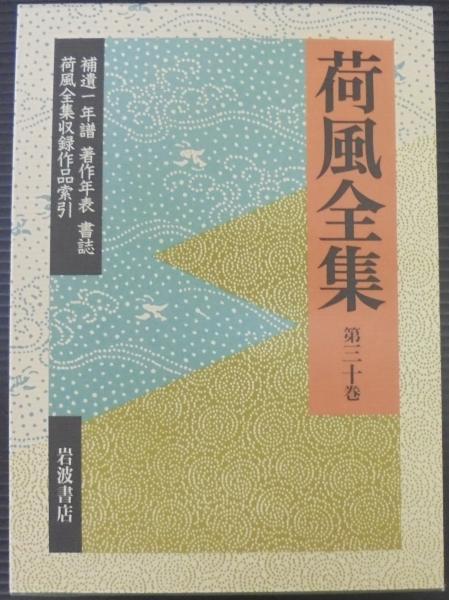 医学統計解析リファレンスマニュアル(青木繁伸 著) / あじさい堂書店 ...
