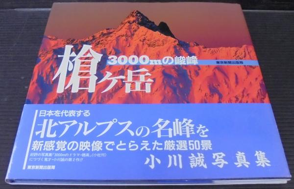 槍ケ岳 : 3000mの峻峰 : 小川誠写真集(小川誠 著) / 古本、中古本、古 ...