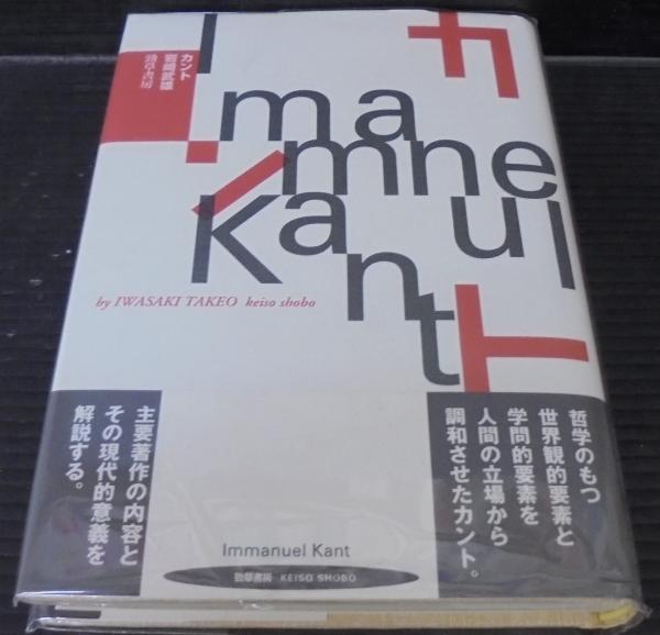 カント(岩崎武雄 著) / 古本、中古本、古書籍の通販は「日本の古本屋 ...