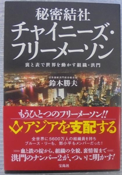 秘密結社チャイニーズ・フリーメーソン(鈴木勝夫 著) / 古本、中古本 ...