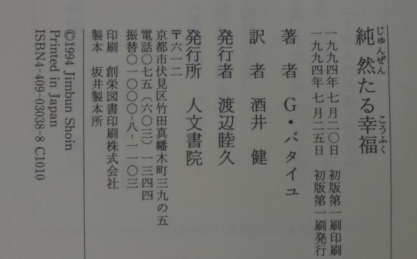 純然たる幸福(ジョルジュ・バタイユ 著 ; 酒井健 訳) / あじさい堂書店 ...