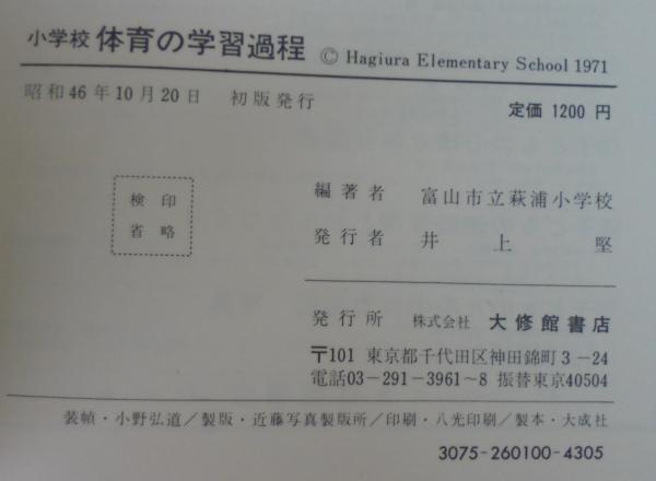 小学校体育の学習過程(富山市立萩浦小学校 編) / あじさい堂書店 ...