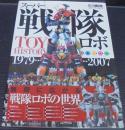 ホビーアーカイブスーパー戦隊ロボtoy history