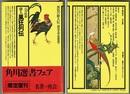俳人風狂列伝  角川選書 70