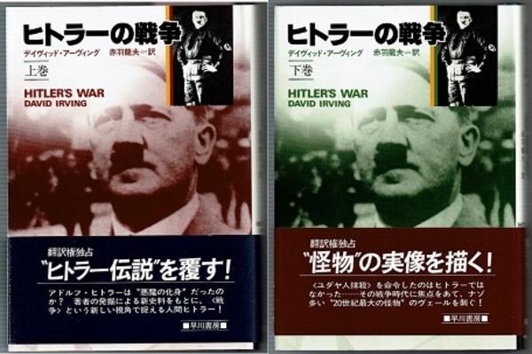 ヒトラーの戦争 HITLER'S WAR 上下(デイヴィッド・アーヴィング/赤羽 ...