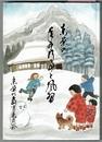 東栄の年中行事と風習