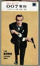 007専科 007へ愛をこめて  ハヤカワ・ライブラリ