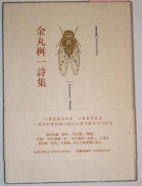 金丸桝一詩集(金丸桝一) / 古本、中古本、古書籍の通販は「日本の ...