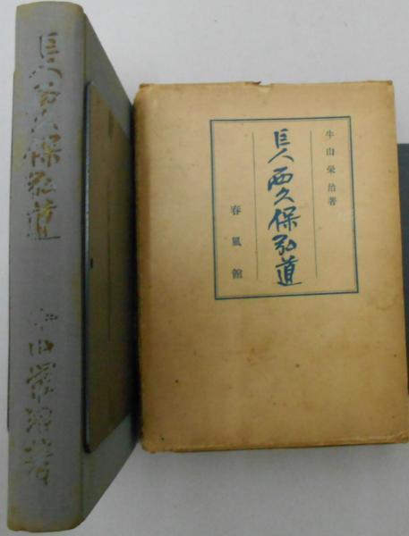 巨人西久保弘道(牛山栄治) / カ...