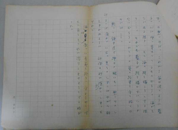 乾東里子自筆草稿「真珠貝の唄」...