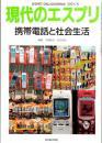 現代のエスプリ405  携帯電話と社会生活