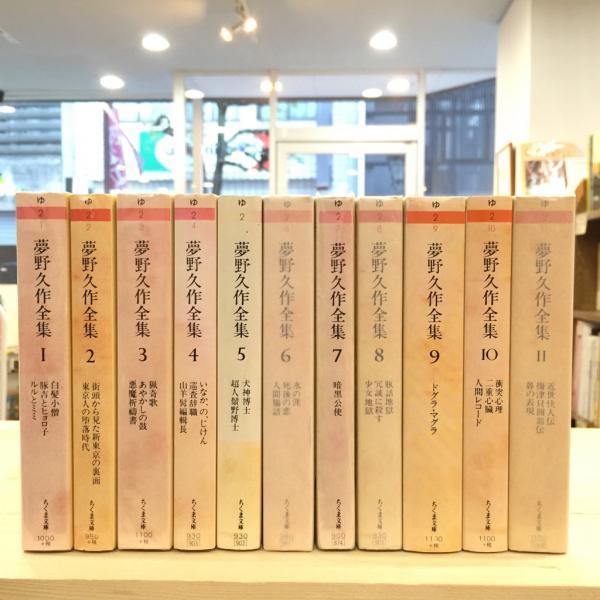 夢野久作全集全11巻揃 [ちくま文庫](夢野久作) / 古本、中古本、古書籍 ...