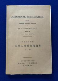 元明人西域史地論考 上册 E.BRETSCHEIDER  MEDIAEVAL RESEARCHES.  VOL.1