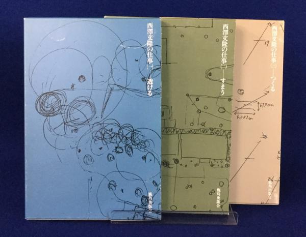 西澤文隆の仕事 全3巻揃(西沢文隆) / 古本、中古本、古書籍の通販は ...