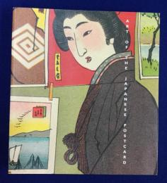 Art of the Japanese postcard 〔展覧会図録〕