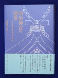 明治神宮の建築 : 日本近代を象徴する空間(藤岡洋保著) / 徒然舎 ...