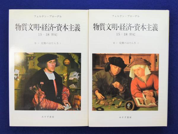 物質文明・経済・資本主義 15-18世紀 : 2-1/2-2 交換のはたらき 全2巻 ...