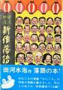 田河水泡新作落語集