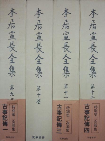 本居宣長全集第9~12巻 古事記伝(全4冊揃)