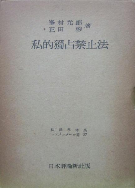 私的独占禁止法(法律学体系コンメンタール篇27)(峯村光郎、正田彬 ...