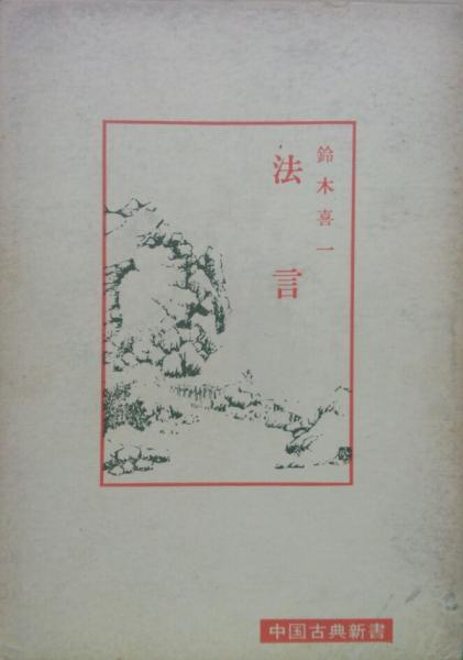 法言(中国古典新書)(鈴木喜一)...
