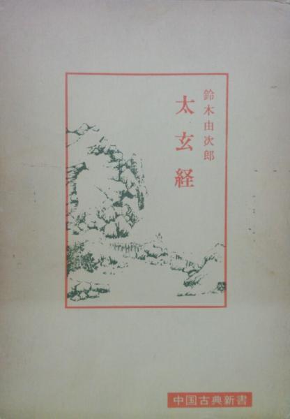 太玄経(中国古典新書)(鈴木由...