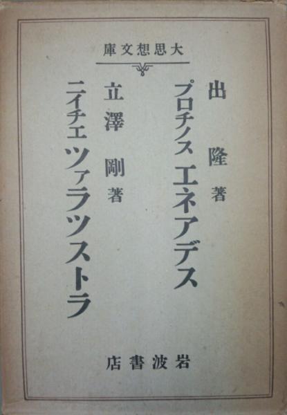 大思想文庫5・26 プロチノス エ...