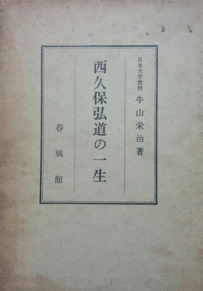 西久保弘道の一生(牛山栄治) / ...