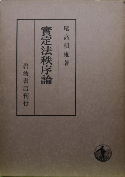 実定法秩序論(尾高朝雄) / 古本、中古本、古書籍の通販は「日本の ...