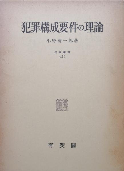 犯罪構成要件の理論(学術選書2)(小野清一郎) / 古本、中古本、古 ...
