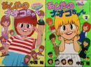 アイドルコミック あしたのナオコちゃん(全4巻揃)