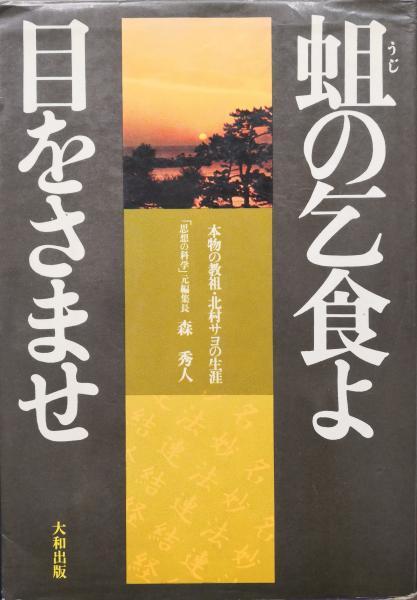 サヨ 北村