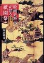 絵画資料が語る祇園祭 戦国期祇園祭礼の様相