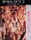 アサヒグラフ増刊 東京オリンピック