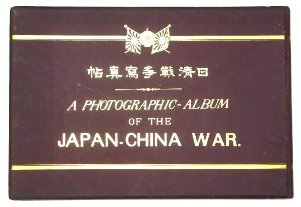日清戦争写真帖  Photographic-Album of the Japan-China War.(「Part of Navy」?)