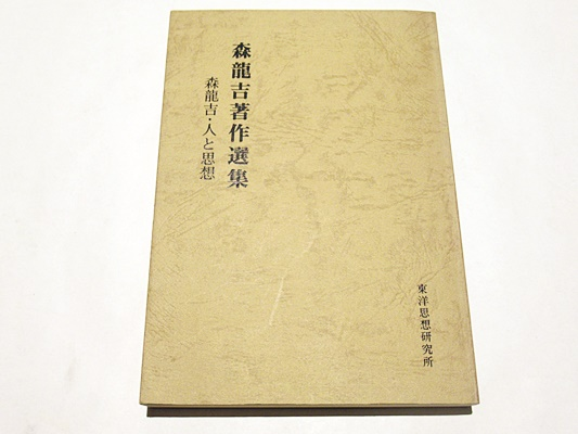 森龍吉著作選集(川瀬健一 編) / ...