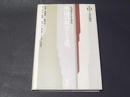 ジョゼフ・ニーダム - Joseph Needham - JapaneseClass.jp