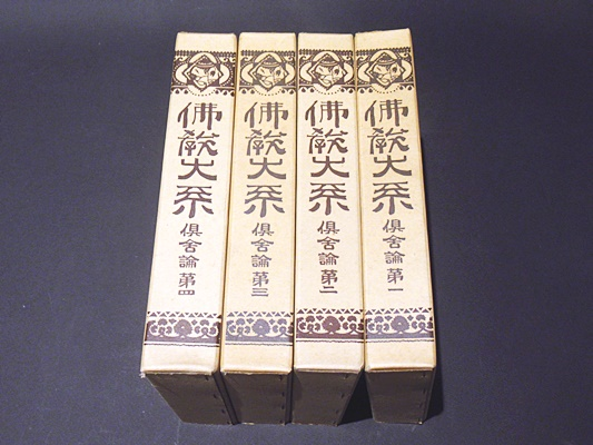 仏教大系 倶舎論(仏教大系刊行会) / 藤沢書店 / 古本、中古本、古書籍 ...