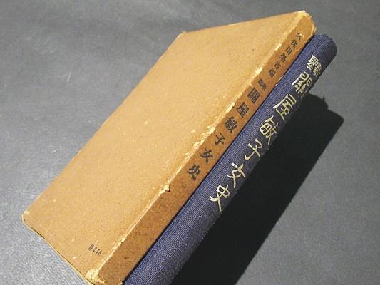 歌聖 関屋敏子女史(久保田栄吉 著) / 古本、中古本、古書籍の通販は ...