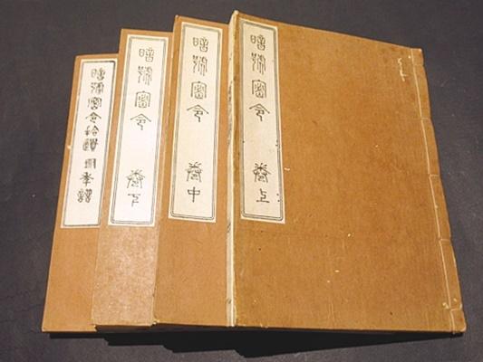 清浄道論 上(石黒彌致訳註) / 藤沢書店 / 古本、中古本、古書籍の通販 ...