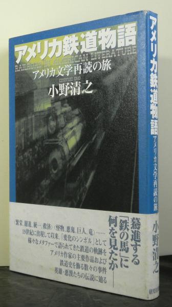 アメリカ鉄道物語 アメリカ文学再読の旅(小野清之) / 高山文庫 / 古本 ...