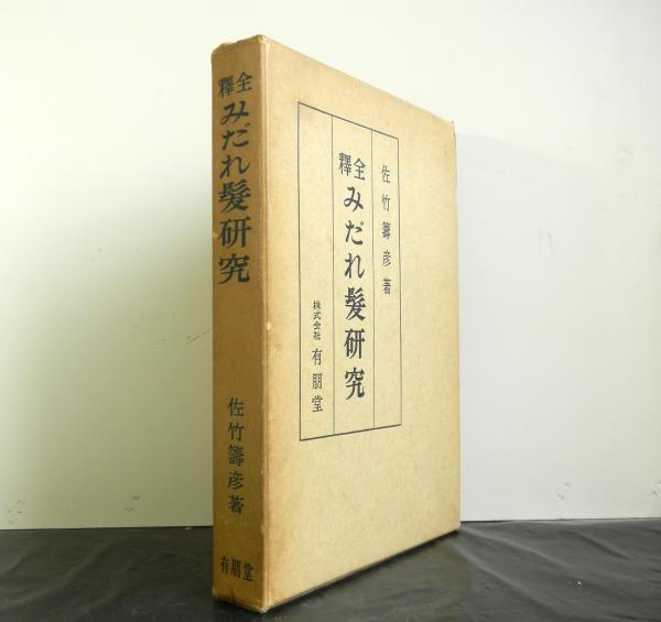全釈みだれ髪研究(佐竹籌彦著) / 高山文庫 / 古本、中古本、古書籍の ...