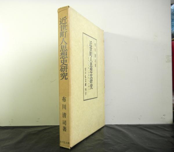 近世町人思想史研究(布川清司) / 古本、中古本、古書籍の通販は「日本 ...