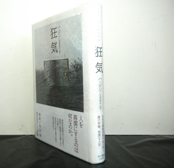狂気(ハ・ジン著 立石光子訳) / 高山文庫 / 古本、中古本、古書籍の ...