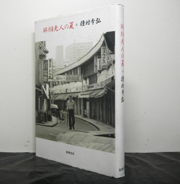 徘徊老人の夏(種村季弘) / 高山文庫 / 古本、中古本、古書籍の通販は ...