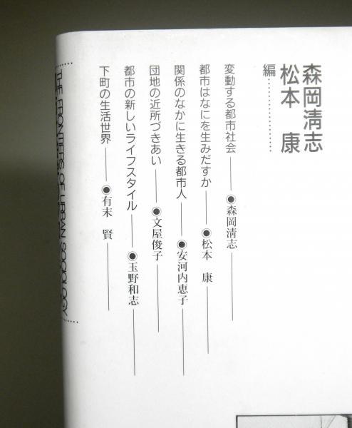 都市社会学のフロンティア2 生活・関係・文化(森岡清志・松本康:編 ...