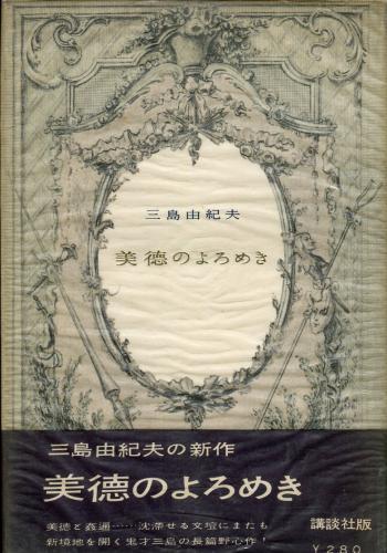 美徳のよろめき(三島由紀夫 著 ;...